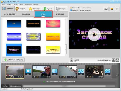 Смена формата видео